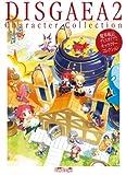 魔界戦記ディスガイア2 キャラクターコレクション (電撃プレイステーション)