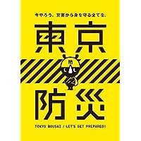 東京防災 10冊セット
