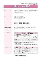 シポカケン#300 白・淡彩 (B色) 20kg エスケー化研 AS-225