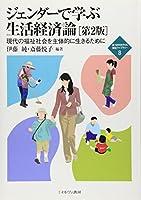 ジェンダーで学ぶ生活経済論[第2版]: 現代の福祉社会を主体的に生きるために (新・MINERVA福祉ライブラリー)