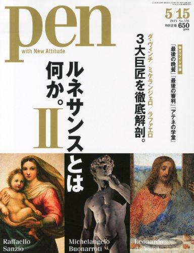 Pen (ペン) 2013年 5/15号 [ダ・ヴィンチ/ミケランジェロ/ラファエロ]の詳細を見る