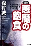新版 悪魔の飽食―日本細菌戦部隊の恐怖の実像! (角川文庫)