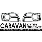 キャラバン E25 後期 用 メッキ フォグランプ カバー【CV222】