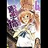 ちおちゃんの通学路 4 (コミックフラッパー)