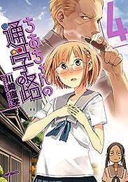 ちおちゃんの通学路 4 (MFコミックス フラッパーシリーズ)