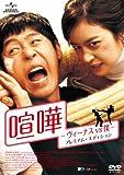 喧嘩 -ヴィーナス vs 僕- プレミアム・エディション [DVD]
