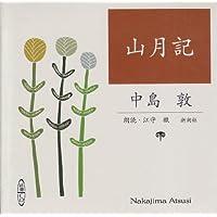 山月記[CD]