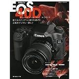 キヤノンEOS40Dマニュアル―新たなステップへと進化を遂げた正統派デジタル一眼レフ (日本カメラMOOK)
