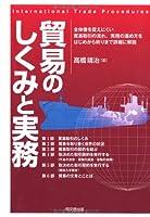 貿易のしくみと実務 (DO BOOKS)