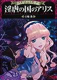 淫虐の国のアリス (まんがグリム童話) / 大橋 薫 のシリーズ情報を見る