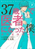 37歳で医者になった僕 研修医純情物語 (下) (バーズコミックス スペシャル)