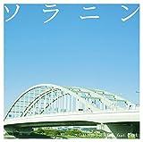 ソラニン サウンドトラック feat.ent
