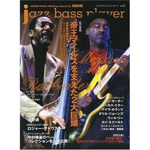 jazz bass player [ジャズ・ベース・プレイヤー] Vol.05 (シンコー・ミュージックMOOK)