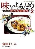味いちもんめ 食べて・描く! 漫画家食紀行 2 (ビッグコミックス)