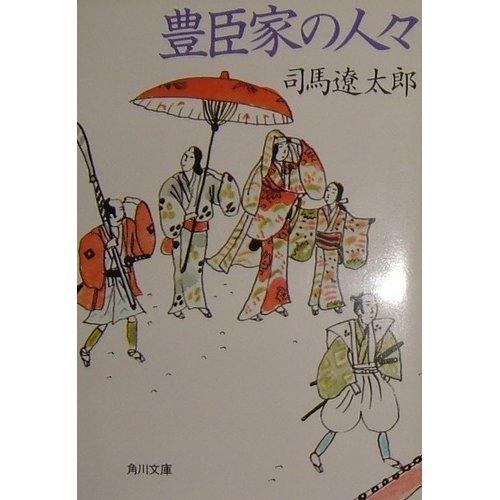 豊臣家の人々 (角川文庫)の詳細を見る