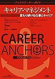キャリア・マネジメント ファシリテーター・ガイド:変わり続ける仕事とキャリア