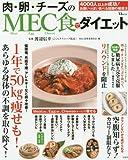 肉・卵・チーズのMEC食でダイエット (TJMOOK)