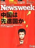 Newsweek (ニューズウィーク日本版) 2010年 11/10号 [雑誌]