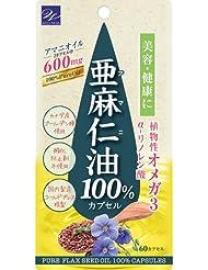 亜麻仁油100%カプセル 60カプセル