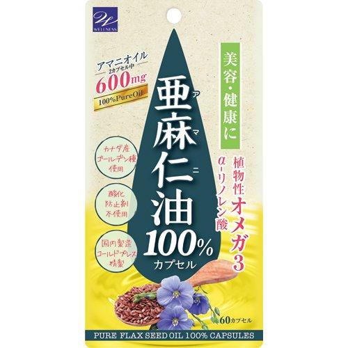 ウエルネスライフサイエンス 亜麻仁油100%カプセル 60カプセル