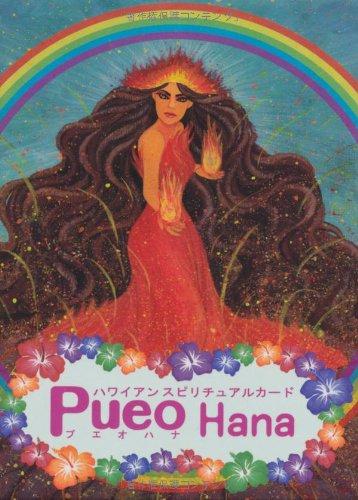 プエオハナ(ハワイアンスピリチュアルカード)