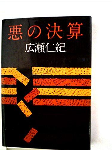 悪の決算―企業小説 (1980年)の詳細を見る