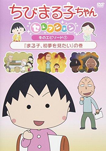 ちびまる子ちゃんセレクション 『まる子、初夢を見たい』の巻 [DVD]