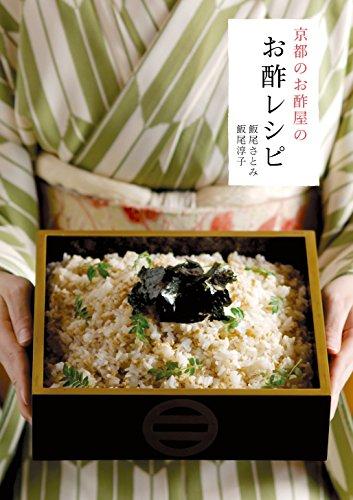 京都のお酢屋のお酢レシピ (アスキームック)