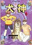 犬神(6) (アフタヌーンKC)