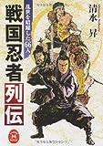 戦国忍者列伝―乱世を暗躍した66人 (学研M文庫)