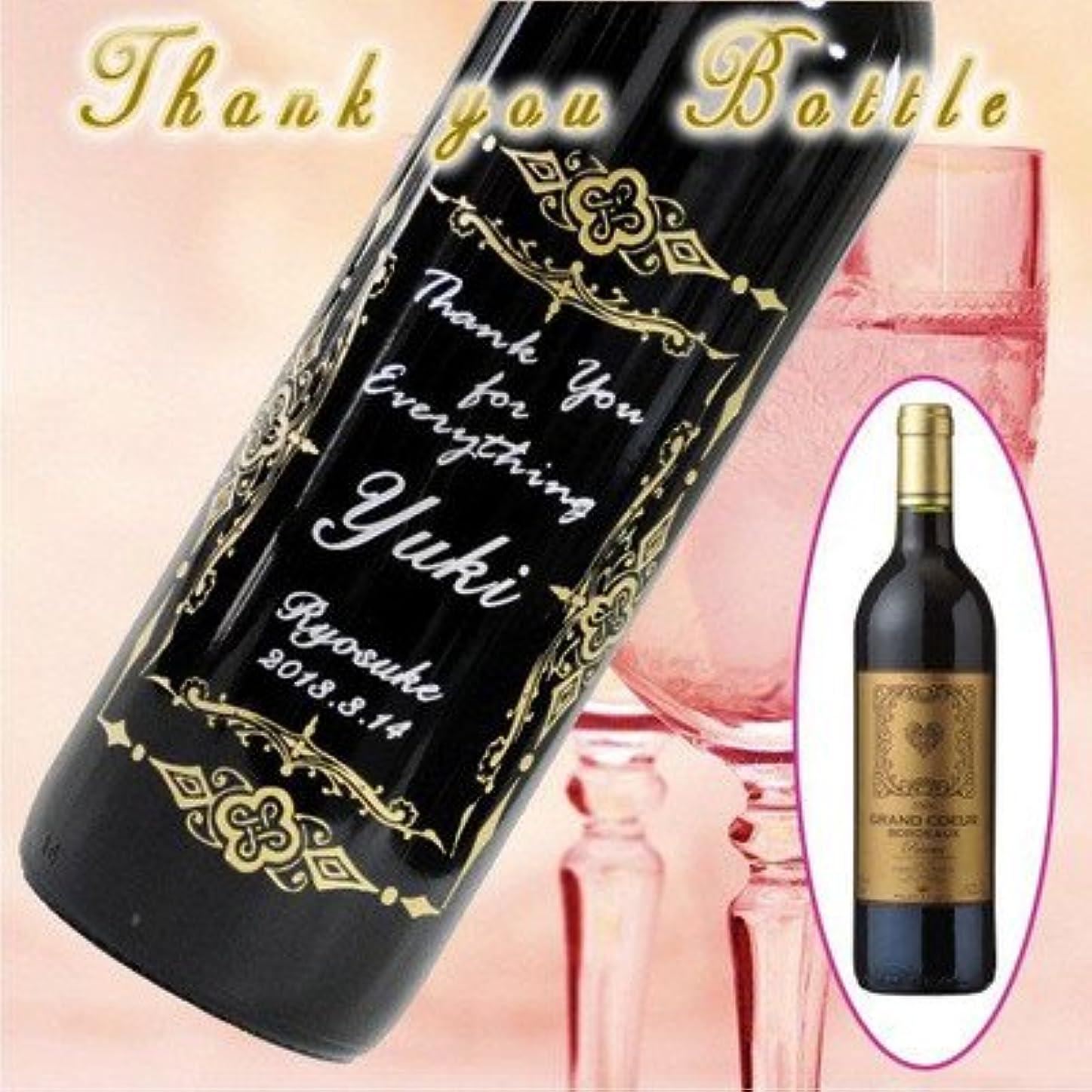 ポインタ早いバレルガラスデザイン工房 名入れ酒 フランス産赤ワイン フォント:Z-1