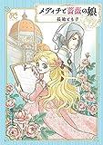 メディチと薔薇の娘 【電子単行本】 (プリンセス・コミックス)