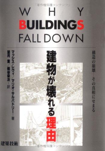 建物が壊れる理由―構造の崩壊 その真相にせまるの詳細を見る