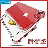 iPhone 7 ケース iPhone7 カバー 透明 クリア ソフト 衝撃吸収 高品質TPU シリコン 落下防止 防指紋 超薄 ストラップホール付き JENUOS