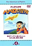 アンデス少年ペペロの冒険 第4巻 [DVD]