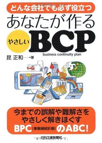 あなたが作るやさしいBCP—どんな会社でも必ず役立つ