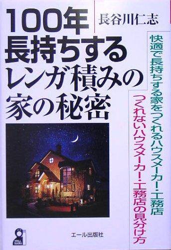 100年長持ちするレンガ積みの家の秘密 (Yell books)