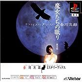 魔女たちの眠り -復活祭- PS one Books
