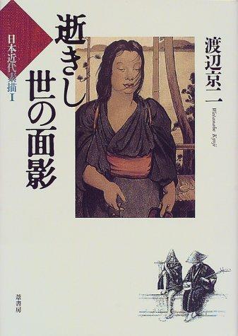 逝きし世の面影 (日本近代素描 (1))