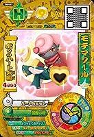 妖怪メダルバスターズ鉄鬼軍/YB2-023 モテマクール ゴールド