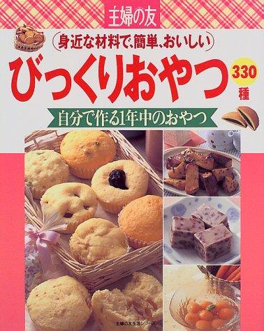 びっくりおやつ330種—身近な材料で、簡単、おいしい (主婦の友生活シリーズ)