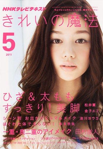 きれいの魔法 2011年 05月号 [雑誌]