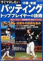 すぐマネしたい バッティング 守備 ・ 走塁 トッププレイヤーの技術 SEIBIDO MOOK