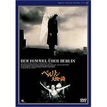 ベルリン・天使の詩 デジタルニューマスター版 [DVD]