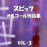 スピッツ 作品集 VOL-3