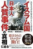 スピリチュアル・エキスパートによる徹底検証 「イスラム国」日本人人質事件の真相に迫る (OR books)