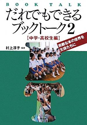 だれでもできるブックトーク〈2〉中学・高校生編―素敵な本の世界を生徒たちにの詳細を見る