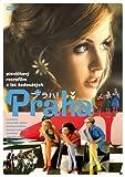 プラハ! [DVD]