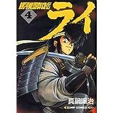 銀河戦国群雄伝ライ 4 (コンプコミックス DX)