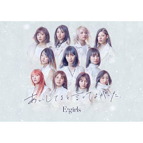 【E-girlsのバラード曲おすすめ人気ランキングベスト10】心に染みる歌詞の数々をファンが厳選!の画像